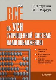 Всё об УСН (упрощенной системе налогообложения) ISBN 978-5-459-00299-7