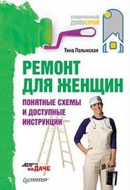 Ремонт для женщин. Понятные схемы и доступные инструкции ISBN 978-5-459-00495-3
