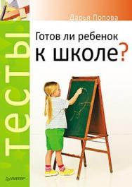 Тесты. Готов ли ребенок к школе? ISBN 978-5-459-00501-1