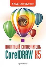 CorelDRAW X5. Понятный самоучитель ISBN 978-5-459-00744-2
