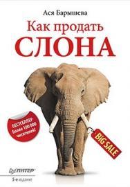 Как продать слона. 5-е изд. ISBN 978-5-459-00756-5