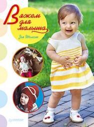 Вяжем для малыша ISBN 978-5-459-00821-0
