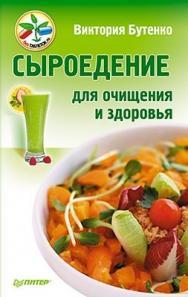 Сыроедение для очищения и здоровья ISBN 978-5-459-00965-1