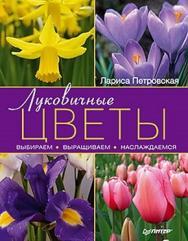Луковичные цветы: выбираем, выращиваем, наслаждаемся ISBN 978-5-459-01069-5