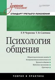 Психология общения: Учебное пособие. Стандарт третьего поколения ISBN 978-5-459-01210-1