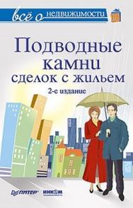 Все о недвижимости. Подводные камни сделок с жильем. 2-е издание ISBN 978-5-459-01770-0