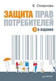 Защита прав потребителей. 2-е издание ISBN 978-5-469-01725-7