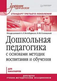 Дошкольная педагогика с основами методик воспитания и обучения. Учебник для вузов. Стандарт третьего поколения ISBN 978-5-496-00013-0