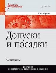 Допуски и посадки: Учебное пособие. 5-е изд. ISBN 978-5-496-00042-0
