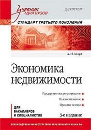 Экономика недвижимости: Учебник для вузов. 3-е изд. Стандарт третьего поколения ISBN 978-5-496-00057-4