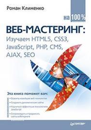 Веб-мастеринг на 100% ISBN 978-5-496-00079-6