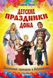 Детские праздники дома. Сказочные сценарии и викторины ISBN 978-5-496-00083-3