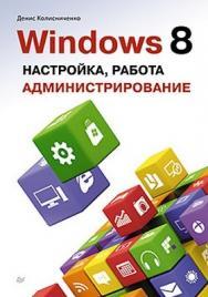 Windows 8. Настройка, работа,  администрирование ISBN 978-5-496-00089-5