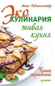 Эко-кулинария: живая кухня. Умное сыроедение ISBN 978-5-496-00093-2