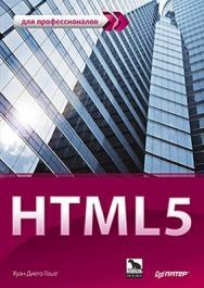 HTML5. Для профессионалов ISBN 978-5-496-00099-4
