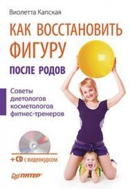 Как восстановить фигуру после родов ISBN 978-5-49807-042-1