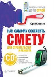 Как самому составить смету для строительства и ремонта ISBN 978-5-49807-081-0