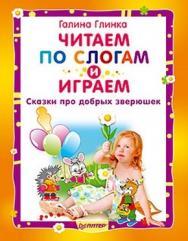 Читаем по слогам и играем. Сказки про добрых зверюшек. Полноцвет ISBN 978-5-49807-506-8