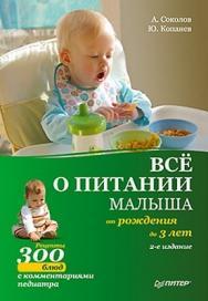Все о питании малыша от рождения до 3 лет. Рецепты 300 блюд детской кухни. 2-е издание. ISBN 978-5-49807-801-4