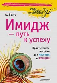 Имидж — путь к успеху ISBN 978-5-49807-900-4
