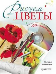 Рисуем цветы ISBN 978-5-49807-962-2