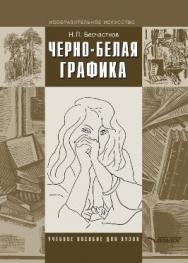 Черно-белая графика ISBN 978-5-691-00890-0