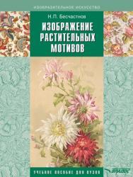 Изображение растительных мотивов ISBN 978-5-691-01207-5