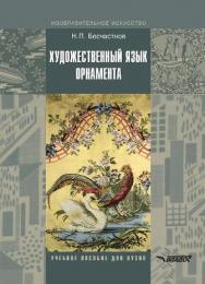 Художественный язык орнамента ISBN 978-5-691-01702-5