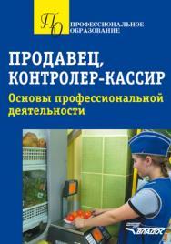 Продавец, контролер-кассир. Основы профессиональной деятельности ISBN 978-5-691-02175-6
