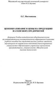 Ценообразование и цены на продукцию наукоемких предприятий: учебное пособие ISBN 978-5-7038-3101-4