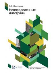 Неопределенные интегралы : методические указания к решению задач по курсу «Интегралы и дифференциальные уравнения» ISBN 978-5-7038-3929-4