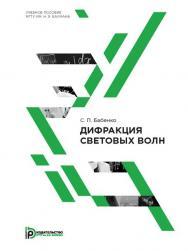 Дифракция световых волн : учебное пособие ISBN 978-5-7038-3966-9