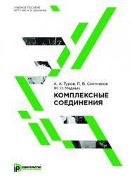 Комплексные соединения : учебное пособие по курсу «Общая и неорганическая химия» ISBN 978-5-7038-3996-6