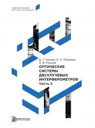 Оптические системы двухлучевых интерферометров : учебное пособие : в 5 ч. Ч. 5 ISBN 978-5-7038-3999-7