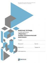 Рабочая тетрадь по дисциплине «Практика — Учебно-технологический практикум» ISBN 978-5-7038-4028-3