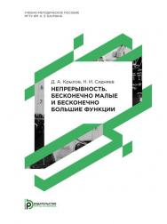 Непрерывность. Бесконечно малые и бесконечно большие функции : методические указания к выполнению домашнего задания по математическому анализу ISBN 978-5-7038-4040-5