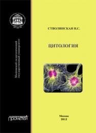 Цитология: Учебник для бакалавров по направлению подготовки «Педагогическое образование и Биология» ISBN 978-5-7042-2354-2