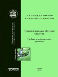 Теория и методика обучения биологии. Учебные практики: Методика преподавания биологии ISBN 978-5-7042-2356-6