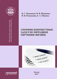 Сборник контекстных задач по методике обучения физике: Учебное пособие для студентов педагогических вузов ISBN 978-5-7042-2412-9