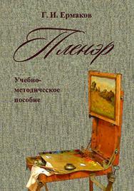 Пленэр: Учебно-методическое пособие ISBN 978-5-7042-2428-0