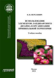 Использование элементов ландшафтного дизайна в организации пришкольной территории: Учеб. Пособие ISBN 978-5-7042-2444-0