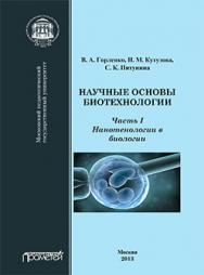 Научные основы биотехнологии. Часть I. Нанотехнологии в биологии : Учебное пособие ISBN 978-5-7042-2445-7