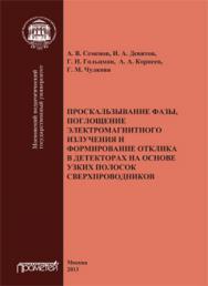 Проскальзывание фазы, поглощение электромагнитного излучения и формирование отклика в детекторах на основе узких полосок сверхпроводников: Монография ISBN 978-5-7042-2485-3