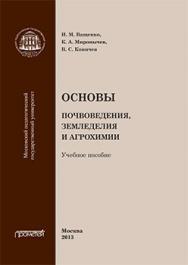 Основы почвоведения, земледелия и агрохимии: Учебное пособие ISBN 978-5-7042-2487-7