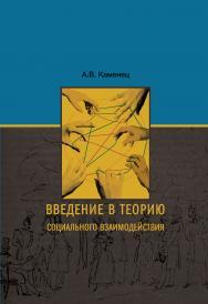 Введение в теорию социального взаимодействия: монография ISBN 978-5-7139-1264-2