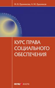 Курс права социального обеспечения ISBN 978-5-7205-0946-0