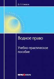 Водное право. 2-е изд., перераб. и доп. ISBN 978-5-7205-0987-3