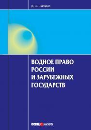 Водное право России и зарубежных государств ISBN 978-5-7205-1050-3
