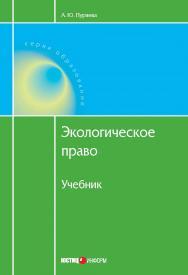 Экологическое право ISBN 978-5-7205-1100-5