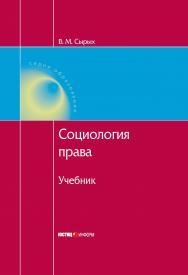 Социология права: Учебник ISBN 978-5-7205-1116-6